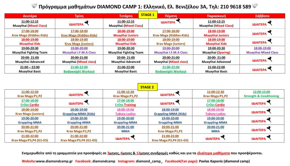 schedule-diamondcamp-2019-2020