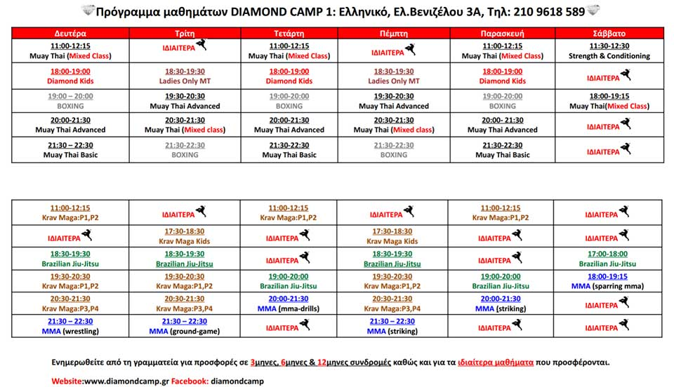schedule-diamondcamp-2017-2018